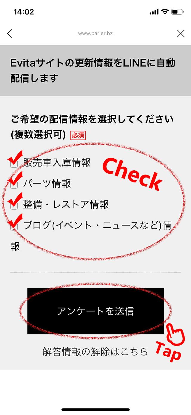 ご希望の配信情報にチェックを入れ「アンケートを送信」ボタンをタップ
